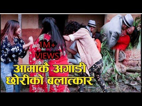 Xxx Mp4 आमाकै अगाडी छोरीको बलात्कार यसरी भयो हाम्रो देशमा Aamakai Agadi Chhoriko Balatkar Hamro Deshma 3gp Sex