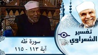 الشيخ الشعراوي | تفسير سورة طه، (آية ١١٣-١١٥)