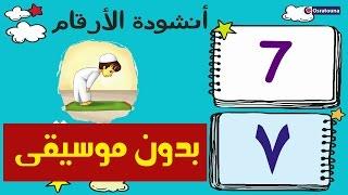 - أنشودة الأرقام العربية  بدون موسيقى - Arabic numbers song (NO MUSIC) - Chanson nombres arabe