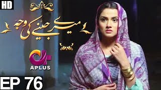 Meray Jeenay Ki Wajah - Episode 76 uploaded on 15-08-2017 14173 views