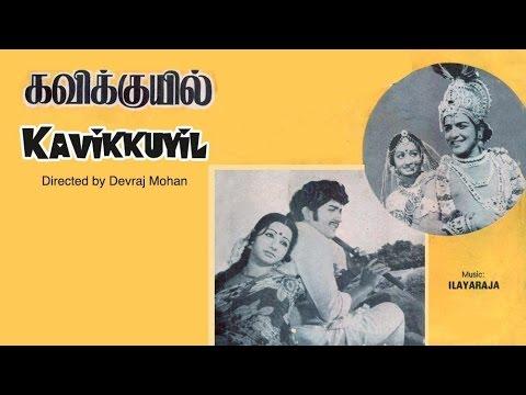 Kavikkuyil | Rajinikanth | Sridevi | Sivakumar | Tamil Movie 1977