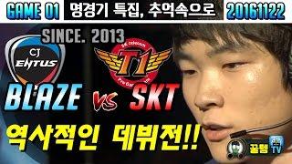 [꿀템TV] 역사의 시작, 페이커의 데뷔전!! (CJ Blaze vs SKT T1)