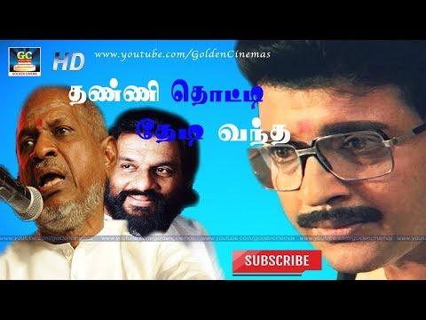 தண்ணி தொட்டி | Thanni Thotti | Sindhu Bairavi | Sivakumar | Ilayraaja | KJ Yesudas | Vairamuthu | HD