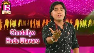 Rohit Thakor New Song 2017 | New Gujarati Live
