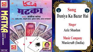 Duniya Ka Bazar Hai  || Aziz Shadan|| Original Qawwali || Musicraft || Audio