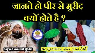 Pir Se Mureed Kyu Hote Hai ? Sayyed Aminul Qadri