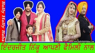 Inderjit Nikku | With Family | Wife | Mother | Father | Son | Daughter | New Songs | Movies | Photos