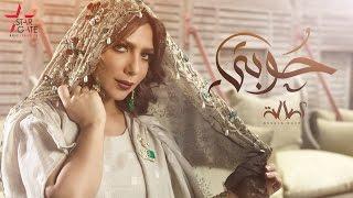 Assala - Hobeti | أصالة - حوبتي