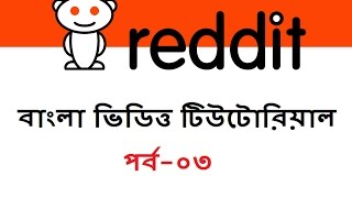Reddit Bangla Video Tutorial: Part-3 | Free Affiliate Marketing Tips