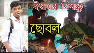 ইয়াবা নিয়ে একটি শর্ট ফিল্ম Bangla New Short Films | Madok Holo Chitar Agun |