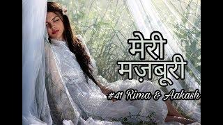 मेरी मज़बूरी थी आपसे दूर आना / Real Sad Love Story In Hindi/#2017