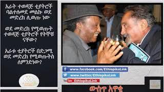EthiopikaLink The insider News December 03 2017 Part 2