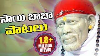 Sai Baba Video Songs - Telugu Devotional Songs - 2016