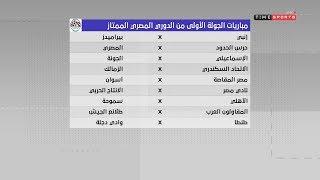 تم إجراء قرعة الدوري المصري بشكل رائع وبداية قوية جدا - Super Time