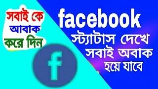 facebook status bangla, আপনার ফেসবুকের স্ট্যাটাস দেখলে সবাই আপনাকে ভাল বেসে ফেলবে, All status
