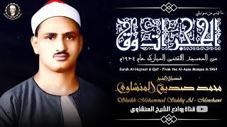 تلاوة خاشعة و مهدئة لعلاج ضيق الصدر و الهم .. للشيخ محمد صديق المنشاوي جودة عالية HD