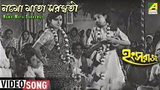 Aay Aay Hanser Barai Sandhya Mukharjee & Arati Mukharjee  HANGSHARAJ