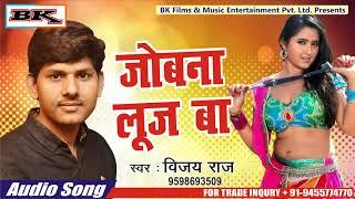 Jobana Looj Ba || Vijay Raj || a Latest New Bhojpuri Song 2018