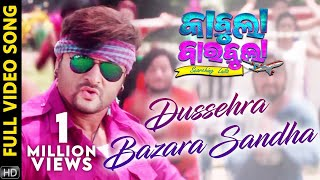 Dussehra Bazara Sandha   Full Video Song   Kabula Barabula Searching Laila   Odia Movie   Anubhav