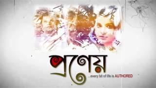 Proneyo |প্রনেয়| Bangla Telefilm ft Fs Nayeem, Sabnam Faria, Abul Hayat | by Majidul Islam Shadin