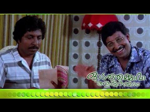 Malayalam Comedy Movie - Odaruthammava Aalariyam - Part 17 Out Of 29 [HD]