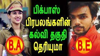 பிக்பாஸ் பிரபலங்களின் கல்வி தகுதி தெரியுமா | Bigg Boss Celebrities Educational Qualification Tamil