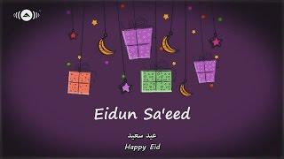 Mesut Kurtis feat. Maher Zain - Eidun Saeed | عيد سعيد - مترجمة