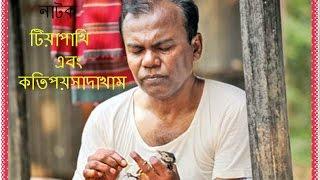 টিয়াপাখি এবং কতিপয় সাদাখাম | Bangla new natok 2016 | Full HD | Fazlur Rahman Babu