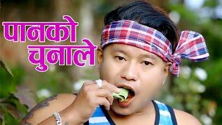 पानकाे चुनाले  New nepali hot & sexy song 2073, 2017, Prem Lamichhane Magar & Sukmaya Gurung