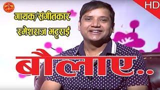 Ramesh Raj Bhattarai @Jhankar Sangeet Sambaad झन्कार संगीत सम्वाद by Subas Regmi   Episode 187