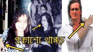 সালমান শাহ স্ত্রী সামিরার গোপন কাহিনী প্রকাশ্যে থাপ্পড় সব বের হল । Salman Shah Wife Samira Latest