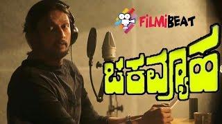 Kichcha Sudeep Lends Voice For Powerstar's Chakravyuha! |Puneeth Rajkumar | Chakravyuha