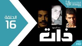 مسلسل بنت اسمها ذات - الحلقة 16 | Bent Esmaha Zaat Episode 16