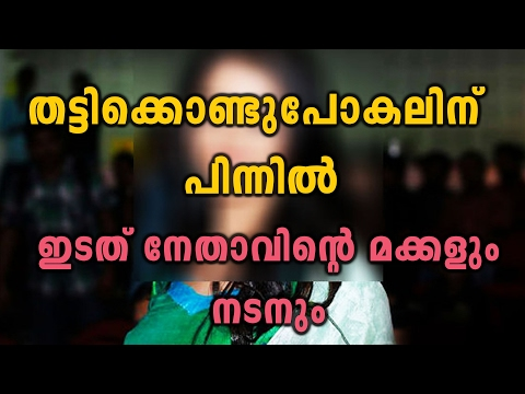 Actress Abducted; Sons Of LDF leader And Actors Involved | Oneindia Malayalam