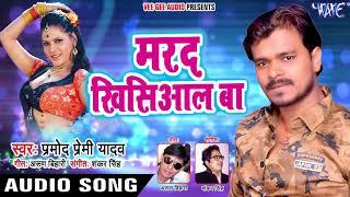 Pramod Premi Yadav NEW लोकगीत 2018 - Marad Khisiyail Ba - Pramod Premi Yadav - Bhojpuri Hit Songs