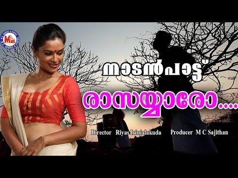 രാസെയ്യാരോ രാസ | Raseyyaro Rasa | Latest Nadan Pattukal Malayalam | Full HD Video Song