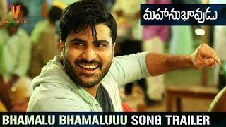 Mahanubhavudu Movie Songs | Bhamalu Bhamaluuu Song Trailer | Sharwanand | Mehreen Kaur | Thaman S