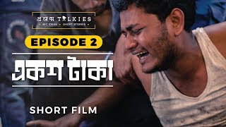 Projonmo Talkies Episode 2 | ১০০ টাকা | 100 Taka | Bangla Short Film