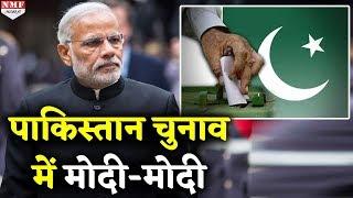 Pakistani Election में गूंज रहा PM Modi का नाम, डर दिखाकर वोट मांग रही पार्टियां