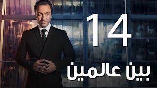 Bein 3almeen  EP14 |مسلسل بين عالمين - الحلقة الرابعة عشر