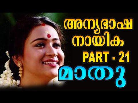 നിങ്ങൾക്കറിയാത്ത മാതു   | Malayalam cinema actress Maathu