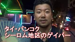 【タイ風俗】アキーラさん潜入!タイ・バンコク・ゲイバー通り!Gay-bar street in Bangkok,Thailandジャーナリスト大川原 明!現地潜入ルポ!