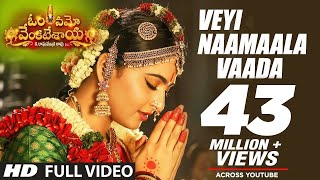 Veyi Naamaala Vaada Full Video Song - Om Namo Venkatesaya Video Songs | Nagarjuna, Anushka Shetty,