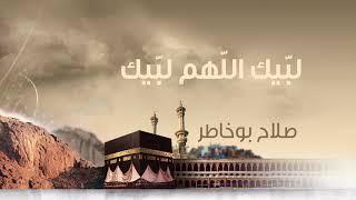 لبيك اللهم لبيك - الشيخ صلاح بوخاطر