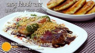 Aloo Tikki recipe | Aloo tikki chaat recipe | Aloo Bhalla