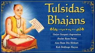 Shri Ram Bhajans by Tulsidas in Voice of Anup Jalota | Ram Navami 2017