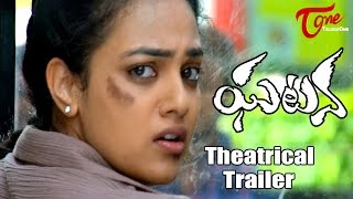 Ghatana Movie Theatrical Trailer || Nithya Menen, Sripriya