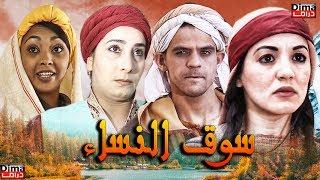 فيلم سوق لنساء سناء عكرود  Film Women Market   l HD l