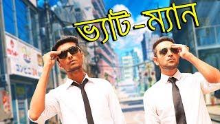 VATMAN || ভ্যাটম্যান || DeshBashi To || Despacito Parody || Prank King Entertainment