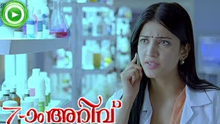 Malayalam Movie 2013 Ezham Arivu (7aum Arivu) | New Malayalam Movie Scene 10 [HD]